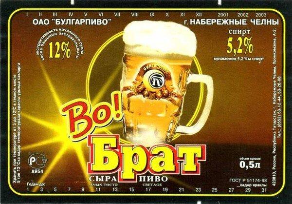Пиво Во! Брат