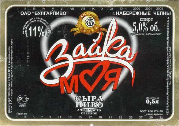 Пиво Зайка моя