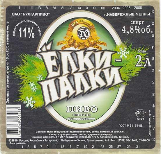 Пиво Ёлки-палки